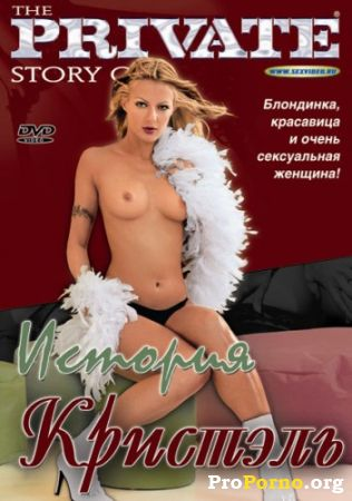 История Кристэль / Private Story Of 4: Private Story Of Chrystal (2005)