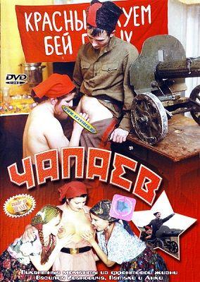 Чапаев (2003)